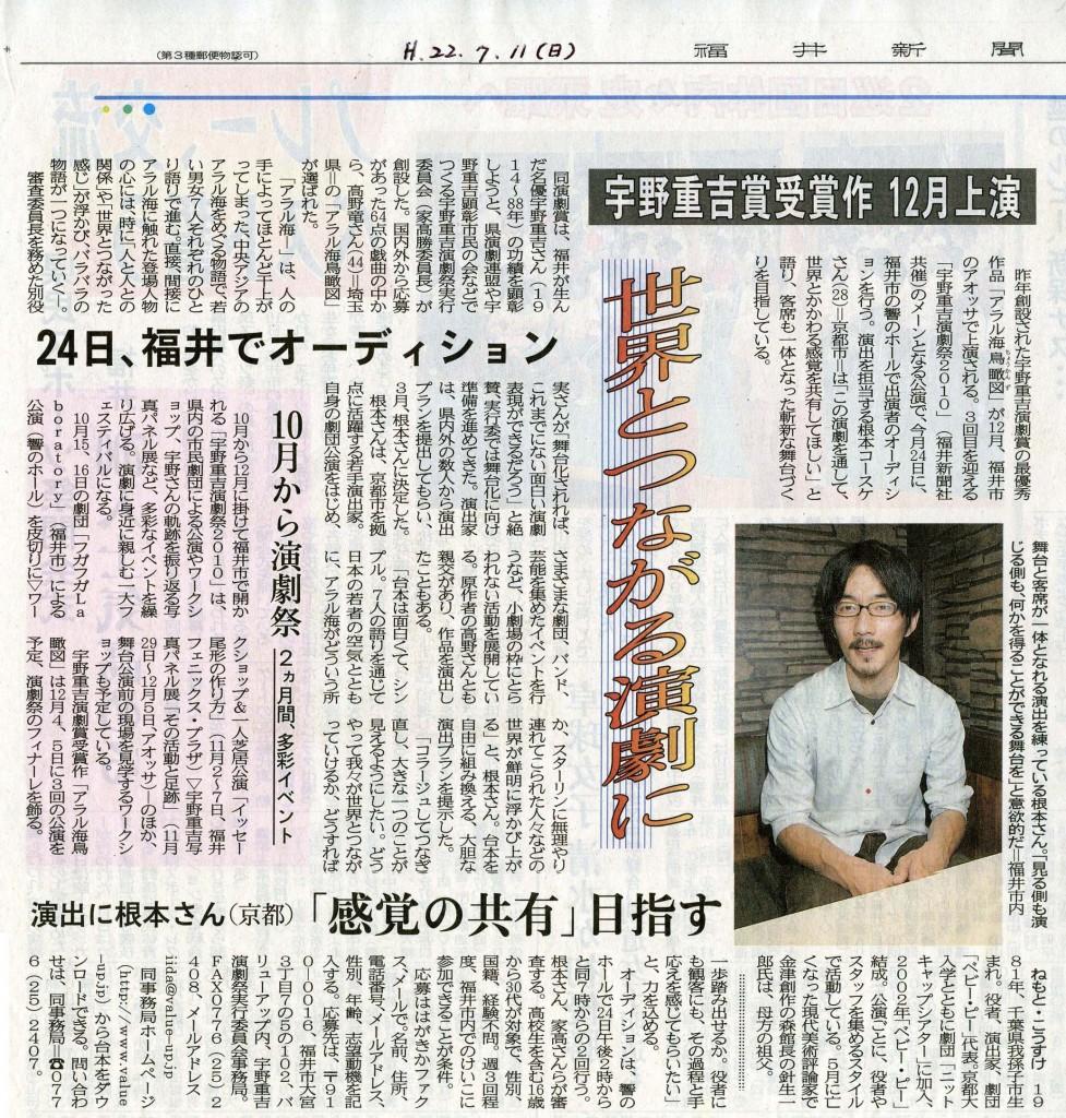 7.11福井新聞記事縮小