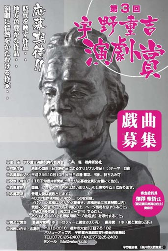 宇野重吉演劇賞広告2ー3